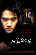 Watch Geoul sokeuro Online 123movieshub